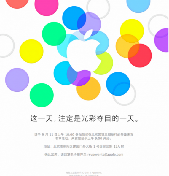 apple-china-invite-570x593